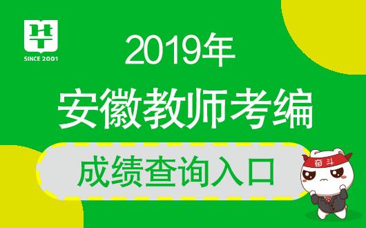 安徽教师考编查询:2019安徽省中小学教师招聘考试成绩查询入口
