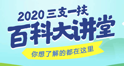 2019�A�D三支一扶百科全��