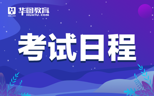 2019白山招录738名大学生向基层工作,7月15日起报名