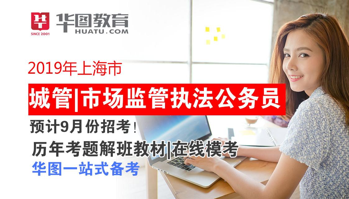2019年上海行政执法betway必威体育一站式备考