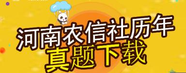 河南农信社考试历年考试题下载