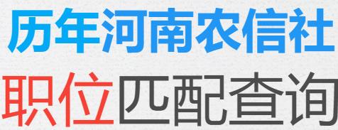 2019河南农信社招聘考试职位查询