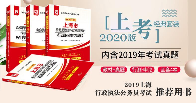2019年上海行政执法公务员考试教材