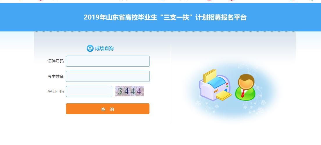 """2019山东省高校毕业生""""三支一扶""""计划招募成绩查询入"""