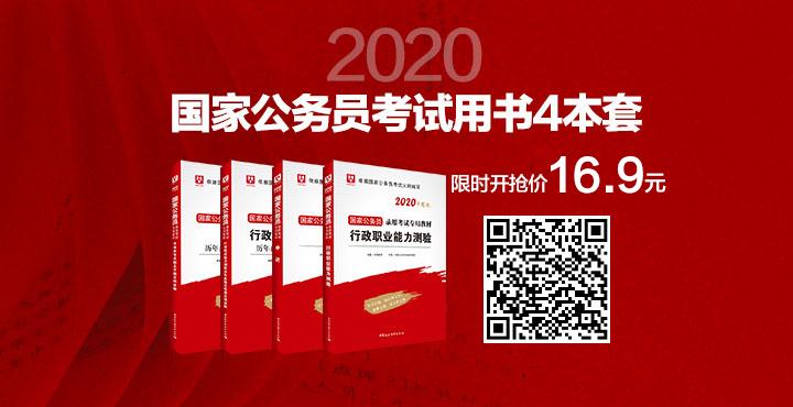 2020年国家公务员考试用书4本套