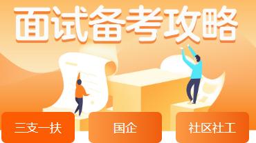 2019年非编项目(三支一扶|国企备考|社区社工)面