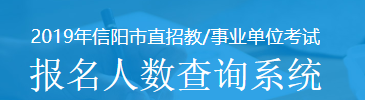 2019信阳市直事业单位必威体育app报名人数查询