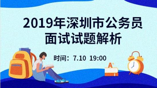 2019深圳公務員面試題目
