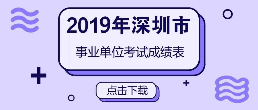 2019深圳事业单位成绩查询