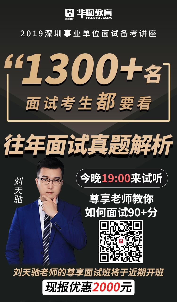 2019深圳事業單位面試課程