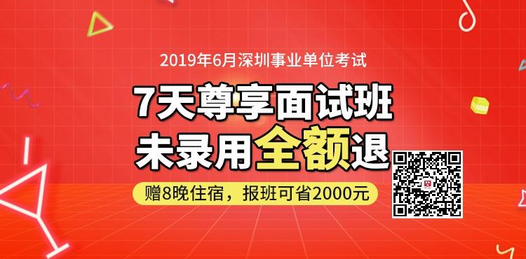 深圳事業單位面試班