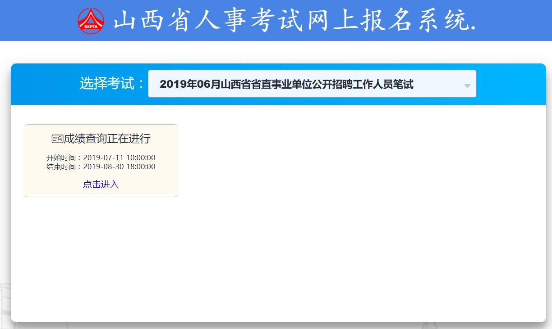 2019年山西省直兴发首页xf187考试成绩查询已发布,速查!