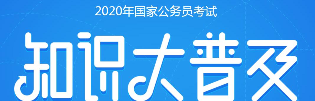 2020国家公务员考试知识大普及