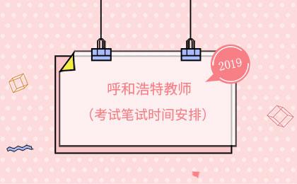2019呼和浩特教师招聘考试时间