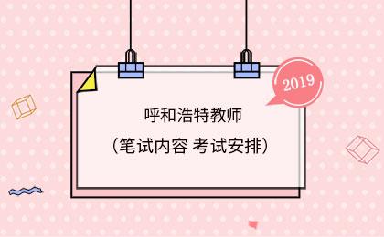 2019呼和浩特教师招聘考试科目