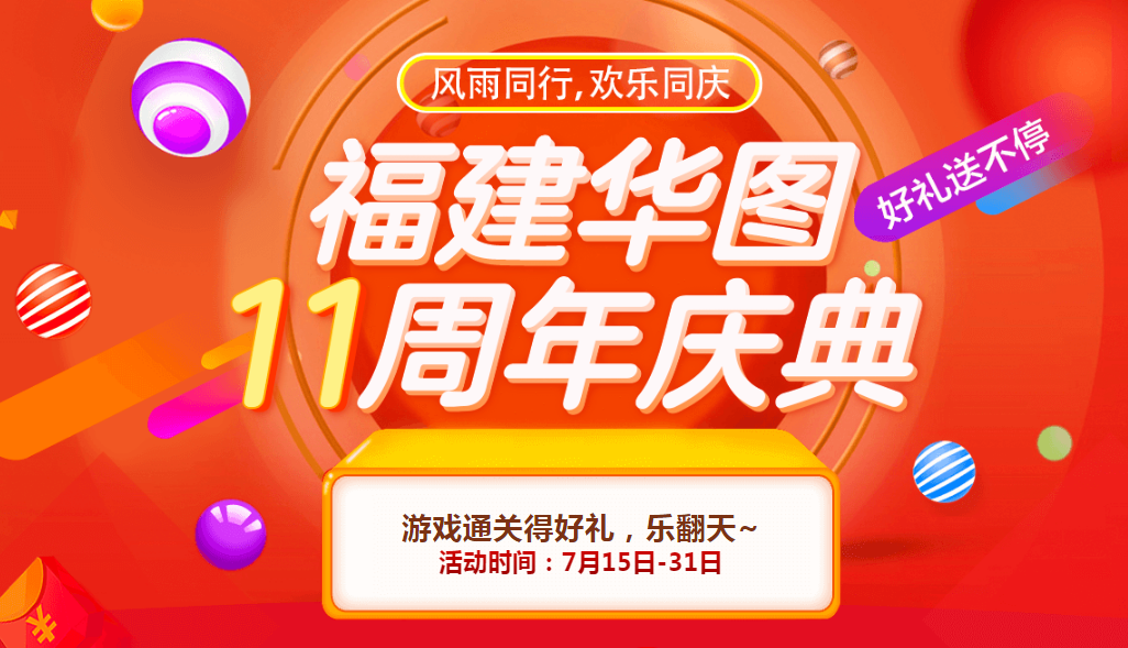 福建华图11周年庆典