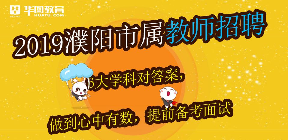 2019濮阳市属教师招聘估分数 查答案