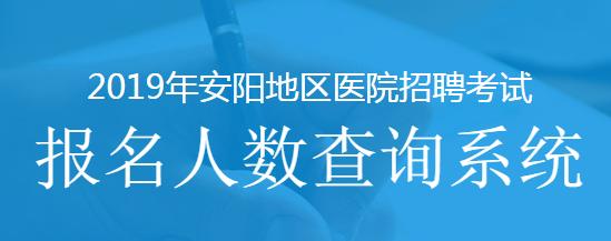 2019年安阳地区医院必威体育app必威体育 betwayapp报名人数查询系统