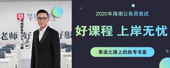 2020年海南公務員筆試