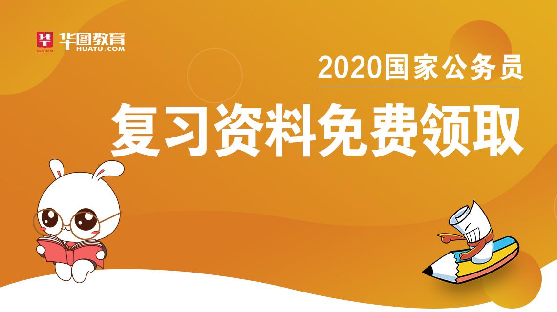 http://www.jiaokaotong.cn/gongwuyuan/156181.html