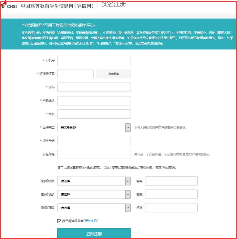 教育部学籍在线验证报告怎么打印?在哪可以注册打印?