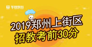 2019郑州上街区招教考前30分