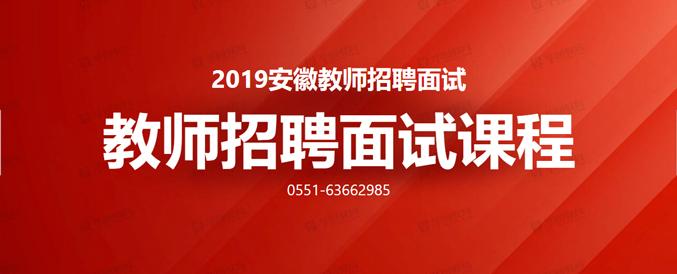 2019安徽教师必威体育app面试辅导课程