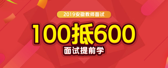 2019安徽中小学教师招聘面试提前学