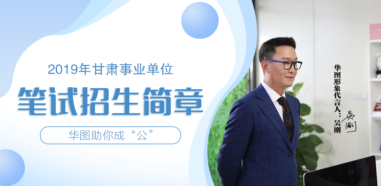 2019甘肃事业单位笔试招生简章