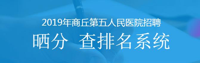 2019年商丘第五人民医院招聘成绩排名查询