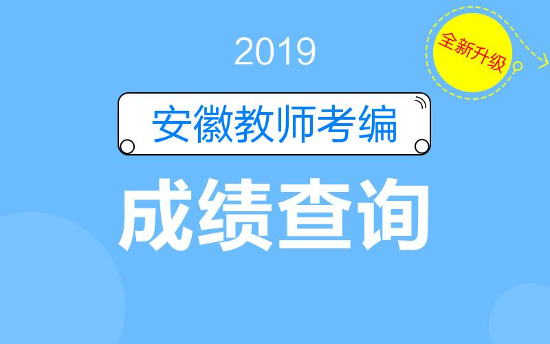 2019安徽省教师考编成绩查询网址是什么?考编成绩查询入口