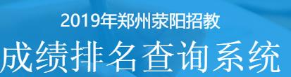 2019郑州荥阳招教成绩排名查询专题