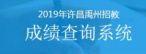 2019许昌禹州招教成绩查询