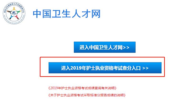 2019年护士资格考试中国卫生人才网官网成绩查询入口