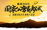 2020西藏国家公务员考试课程