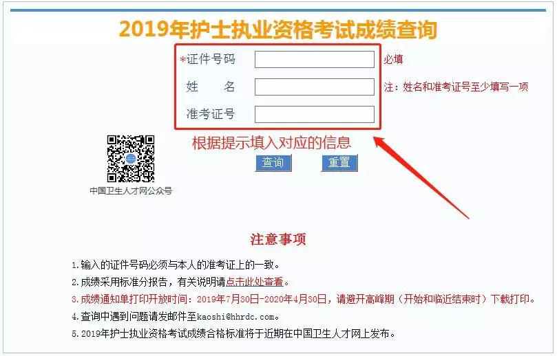中国卫生人才网_2019年护士资格考试成绩查询入口