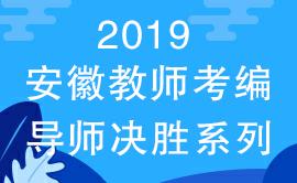 2019含山县教师考编面试培训课-华图教师面试培训班(导师决胜)