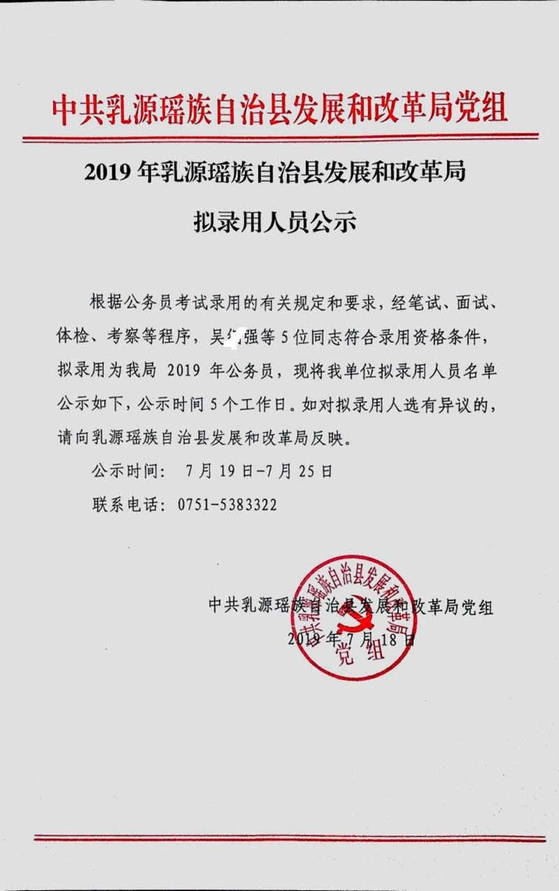 http://www.jiaokaotong.cn/gongwuyuan/161095.html