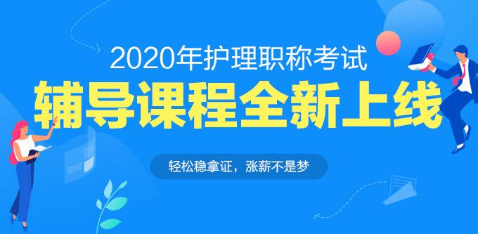 2020年护理职称考试辅导课程全新上线_初级护师&主管护师