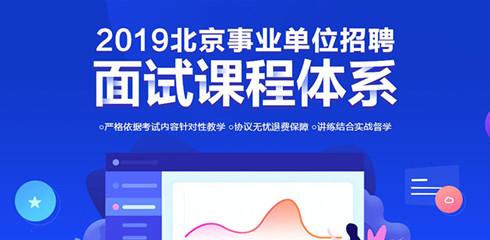 2019北京事业单位必威体育app面试课程体系