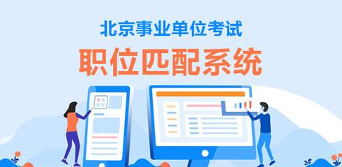 北京事业单位职位匹配系统