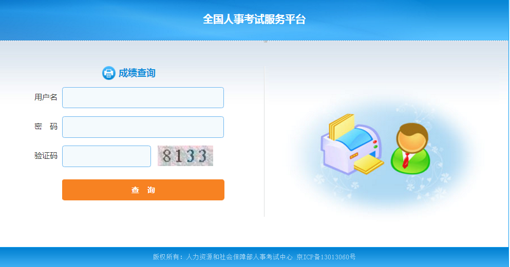 2019年6.29西藏二批教师公招成绩查询入口
