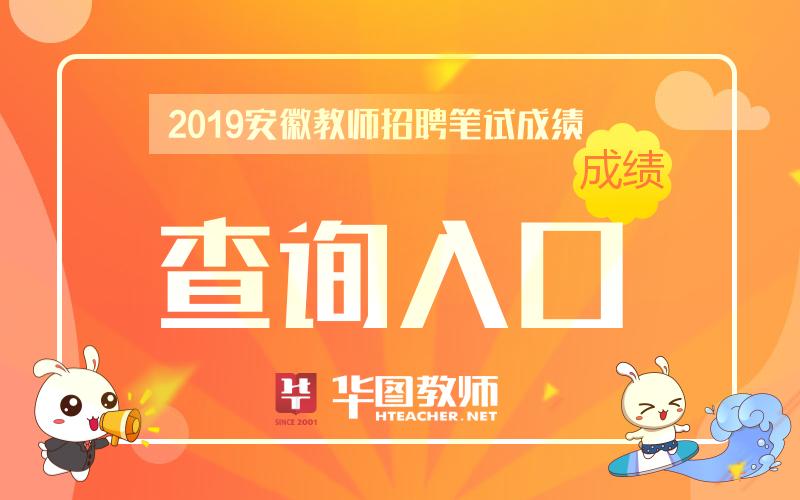 2019安徽教师考编成绩安徽省查询入口成绩排名