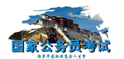 2019年西藏公务员面试班