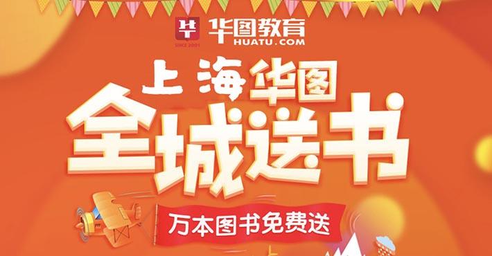 2019上海华图全城送书活动
