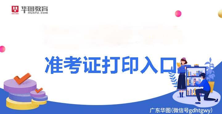 2019深圳福田區第二批次招聘教師準考證打印入口