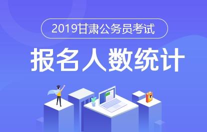 2019年甘肃省考报名第八天:报名人数超5.6万,4.4万过审