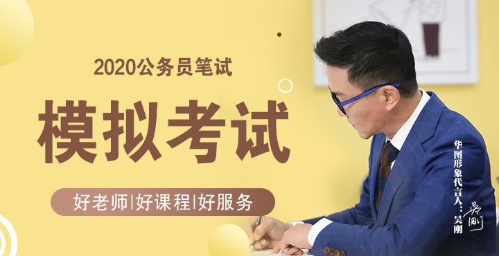 2020公务员模拟考试