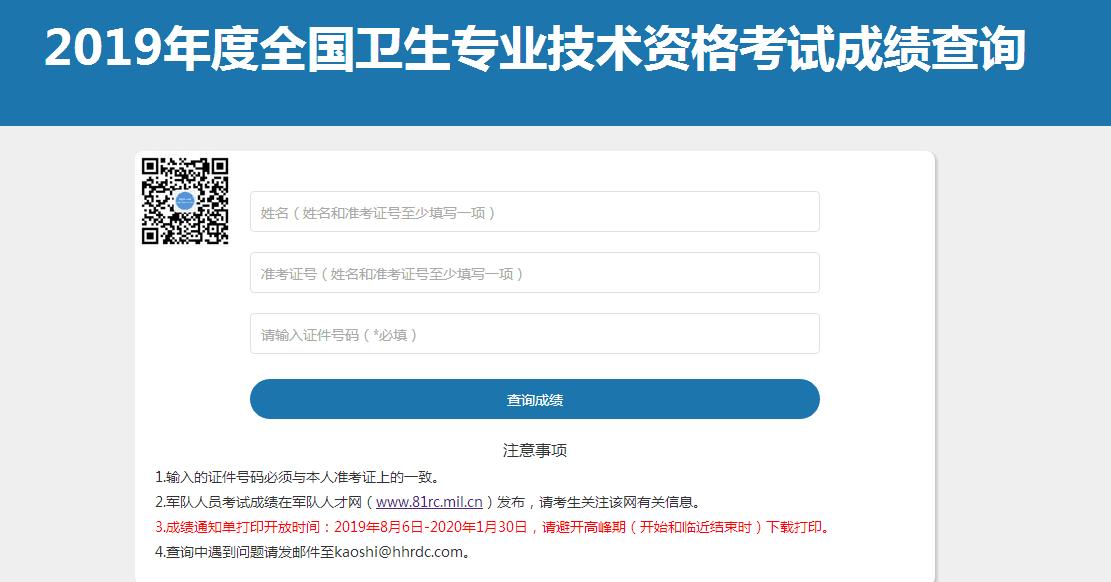 2019衛生資格考試成績通知單下載打印入口:中國衛生人才網
