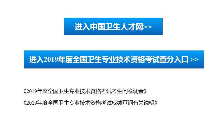2019年全國衛生專業技術資格考試成績查詢入口_中國衛生人才網